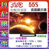 現金驚喜價《JVC》 55吋液晶FHD電視 55S 四核心晶片 智慧聯網 三年保固 保證全新