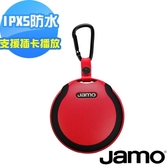 【丹麥JAMO】防水防塵藍牙喇叭 DS2   紅色