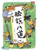 二手書博民逛書店 《狐說八道》 R2Y ISBN:9863202398│劉思源