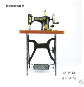 手工勝家縫紉機套裝模型