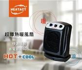 ♢Just-Play 捷仕特♢ 意得客HEATACT 超導熱暖風扇 電熱扇 冷暖循環風扇