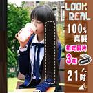 ::可染漂燙剪:: CARONIELL【21吋】100%真髮扣式髮片(3扣)-共3色 [44460]