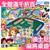 日本 正版 麻將 麻雀 迪士尼 桌遊 碰將 團康 桌遊 36種玩法【小福部屋】