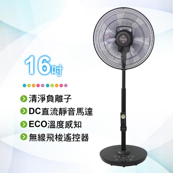 ★Panasonic國際牌★16吋DC直流電風扇奢華型 F-H16GND-K