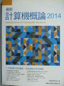 【書寶二手書T9/大學資訊_QHN】最新計算機槪論2014_施威銘硏究室_有光碟