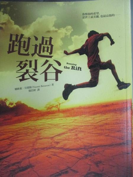 【書寶二手書T8/翻譯小說_HHN】跑過裂谷_娜歐蜜?貝那隆(Naomi Benaron)