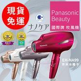 聖誕節 交換禮物 國際牌 Panasonic EH-NA99 EH-CNA99奈米負離子吹風機  ~愛網拍~