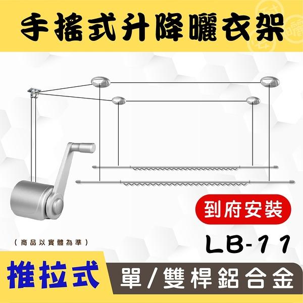 ANASA 安耐曬【手搖式:雙桿LB-S11】升級版推拉鋁合金升降曬衣架(到府安裝)