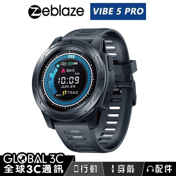 Zeblaze Vibe 5 Pro 藍芽手錶 防水 訊息通知提醒/心率/記步/運動 禮品 生日禮物
