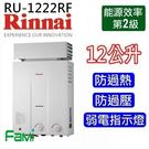 【fami】林內熱水器 屋外型熱水器 RU-B1221RF 12公升 屋外抗風型瓦斯熱水器