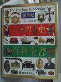 【書寶二手書T2/百科全書_ZAK】新世紀世界史百科全書_P.S.胡懷