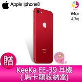 分期0利率  【紅色】Apple iPhone 8 64GB 4.7 吋 智慧型手機  贈『KeeKa EE-39 耳機 ( 馬卡龍收納盒) *1』