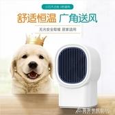 暖風機小型家用臥室宿舍桌面靜音小太陽電取暖器暖手身省電熱風機 220V 酷斯特數位3c