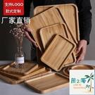 托盤 日式木質托盤長方形竹托盤盤子木制茶水杯盤北歐【風之海】