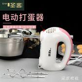 220V打蛋器電動家用手持小型打蛋機奶油蛋清打發器攪拌和面烘焙工具 QQ23450『東京衣社』