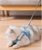 貓咪狗狗牽引繩小中型貓咪背心式貓鏈子胸背帶貓狗通用家用項圈 交換禮物