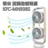 Kolin 歌林 雙渦輪遙控循環扇 KFC-MN938S