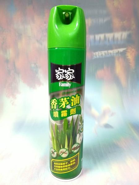 【 家家 香茅油 噴霧劑280ML】030204 驅蚊/驅蟲/防蚊/芳香! 【八八八】e網購