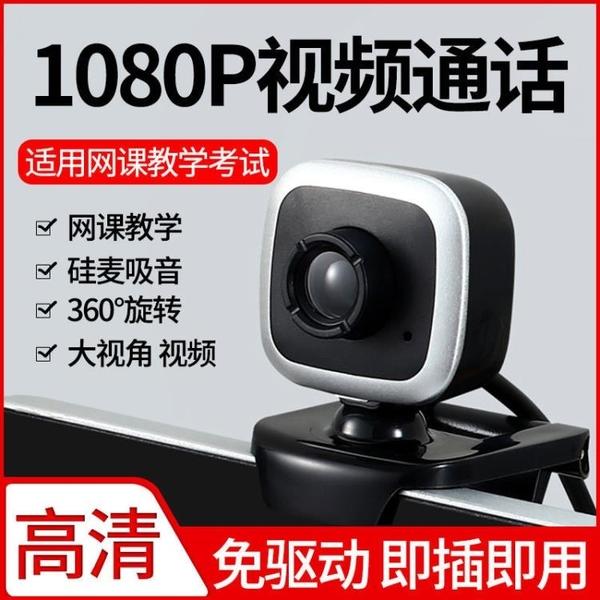 高清視頻攝像頭電腦臺式機筆記本內置帶麥克風話筒上網課usb免驅快速出貨快速出貨