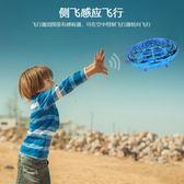YAHOO618◮UFO感應飛機四軸飛行器玩具兒童懸浮球充電耐摔遙控直升機飛碟 韓趣優品☌