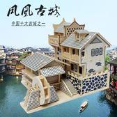 3D立體木制拼圖兒童益智玩具手工diy小屋十大古鎮鳳凰古鎮木模型限時八九折