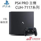 【現貨】【PS4】索尼 SONY 《PS4 Pro 1T》 CUH-7117系列 極致黑 支援4K HDR 公司貨
