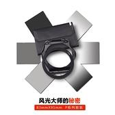 輕裝時代漸變鏡方形套裝單眼相機GND佳能減光鏡中灰支架插片濾鏡 宜品