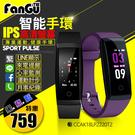 台灣保固⭐W8智能手錶⭐LINE顯示FB來電提醒健康心率運動小米三星智能智慧手環手錶男錶女錶禮物