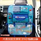 汽車椅背置物袋多功能車載座椅後背掛袋車用儲物箱車內收納袋用品 【全館免運】