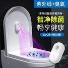 【台灣現貨】 UVC紫外線消毒燈迷你便攜家用殺菌燈USB充電式殺菌器
