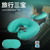 充氣枕U型充氣枕便攜護頸椎枕旅行飛機坐車睡覺脖子U型枕頭吹氣護頸椎枕 奈斯女裝