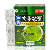 【加贈2包】FINE 100%暢快大麥若葉精力湯30包裝