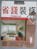 【書寶二手書T3/設計_PIW】省錢裝修事件書