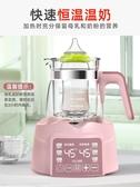 暖奶器 嬰兒恒溫調奶器玻璃水壺熱水智能保溫寶寶喂奶沖奶粉全自動溫奶暖 寶貝計畫