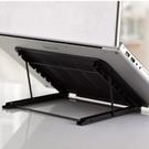 筆記本電腦支架可折疊收納放手提電腦包平板電腦六檔支架托架