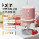 Kolin歌林 無線玻璃食物調理機 KJ...