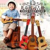 吉他兒童四弦吉他玩具可彈奏仿真尤克裏裏迷你樂器寶寶初學者男女孩(聖誕新品)