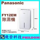 現貨免運 Panasonic 國際牌 F-Y12EM除濕機 公司貨 6公升 F Y12EM 適用坪數於8坪 FY12EM
