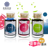 『ART小舖』Lennon Tool Bar 臺灣 藍濃道具屋 鋼筆墨水 限定夏季色系 30ml 單瓶