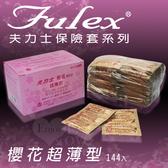 衛生套 情趣用品 Fulex 夫力士‧櫻花超薄型保險套 144片﹝大盒裝﹞【562573】