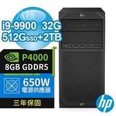 【南紡購物中心】HP C246 商用工作站 i9-9900/32G/512G M.2 SSD+2TB/P4000 8G/W10P/650W/3Y