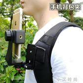 手機背包固定支架戶外直播書包背帶固定夾橫豎背包帶安裝支架配件 小艾時尚