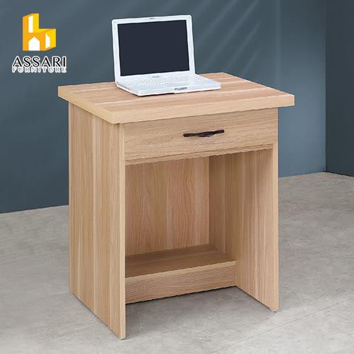ASSARI-亞當一抽2尺書桌(寬60*深60*高74cm)
