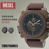 【人文行旅】DIESEL | DZ4245 頂級精品時尚男女腕錶 TimeFRAMEs 另類作風 45mm 設計師款