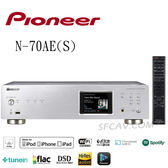【竹北勝豐群音響】日本 Pioneer N-70AE(S) 網路音樂播放機