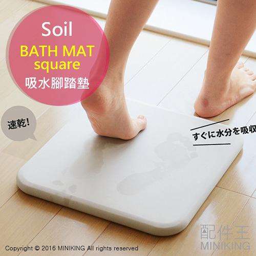 【配件王】日本代購 日本製 Soil 珪藻土 Bath Mat Square 正方形 吸水腳踏墊 兒童 浴墊 速乾 地墊