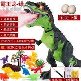 兒童大恐龍玩具套裝仿真動物蛋遙控霸王龍模型軟塑膠電動男孩玩具【店慶8折促銷】