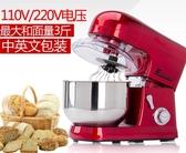 和麵機 電動和麵機5L商用打蛋機麵粉攪拌機網紅定制打面機麵包店專用110V LX聖誕節交換禮物