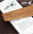 天然紅木雞翅木筷子無漆無蠟日本日式家用餐具套裝10雙