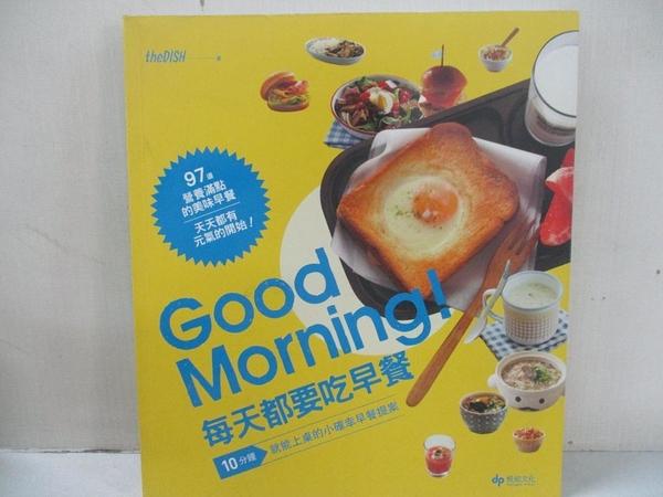 【書寶二手書T1/餐飲_CEC】Good Morning!每天都要吃早餐:10分鐘就能上桌的小確幸早餐提案_The Dish